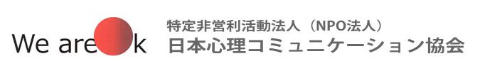 NPO法人日本心理コミュニケーション協会