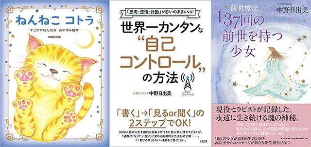 中野日出美の著書2