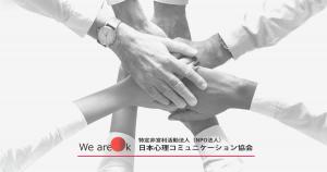 日本心理コミュニケーション協会