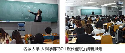 名城大学での講義風景