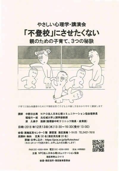 不登校にさせたくない親のための子育て 3つの秘訣 無料講演会 チラシ