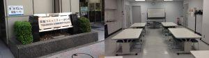 高輪区民センター 講習室