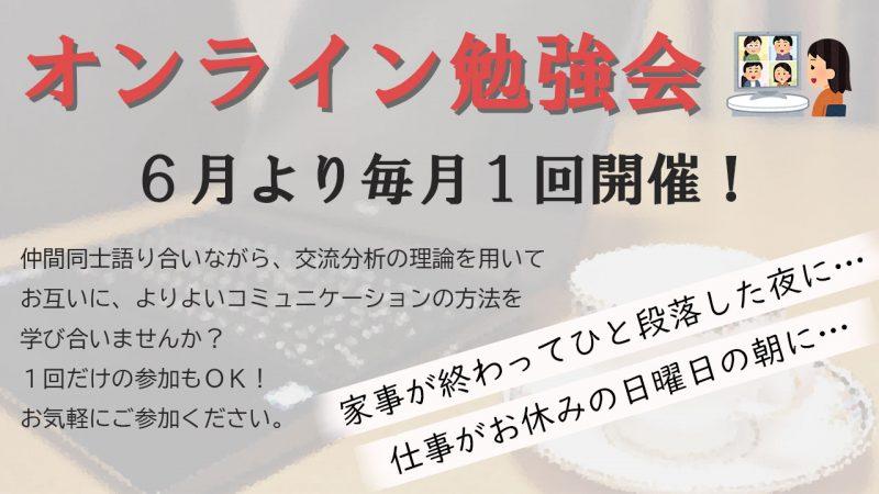 オンライン勉強会毎月1回開催中!